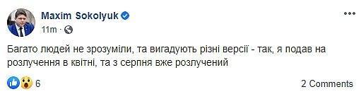 Максим Соколюк сообщил о разводе. Фото:acebook.com/maxim.sokoliuk