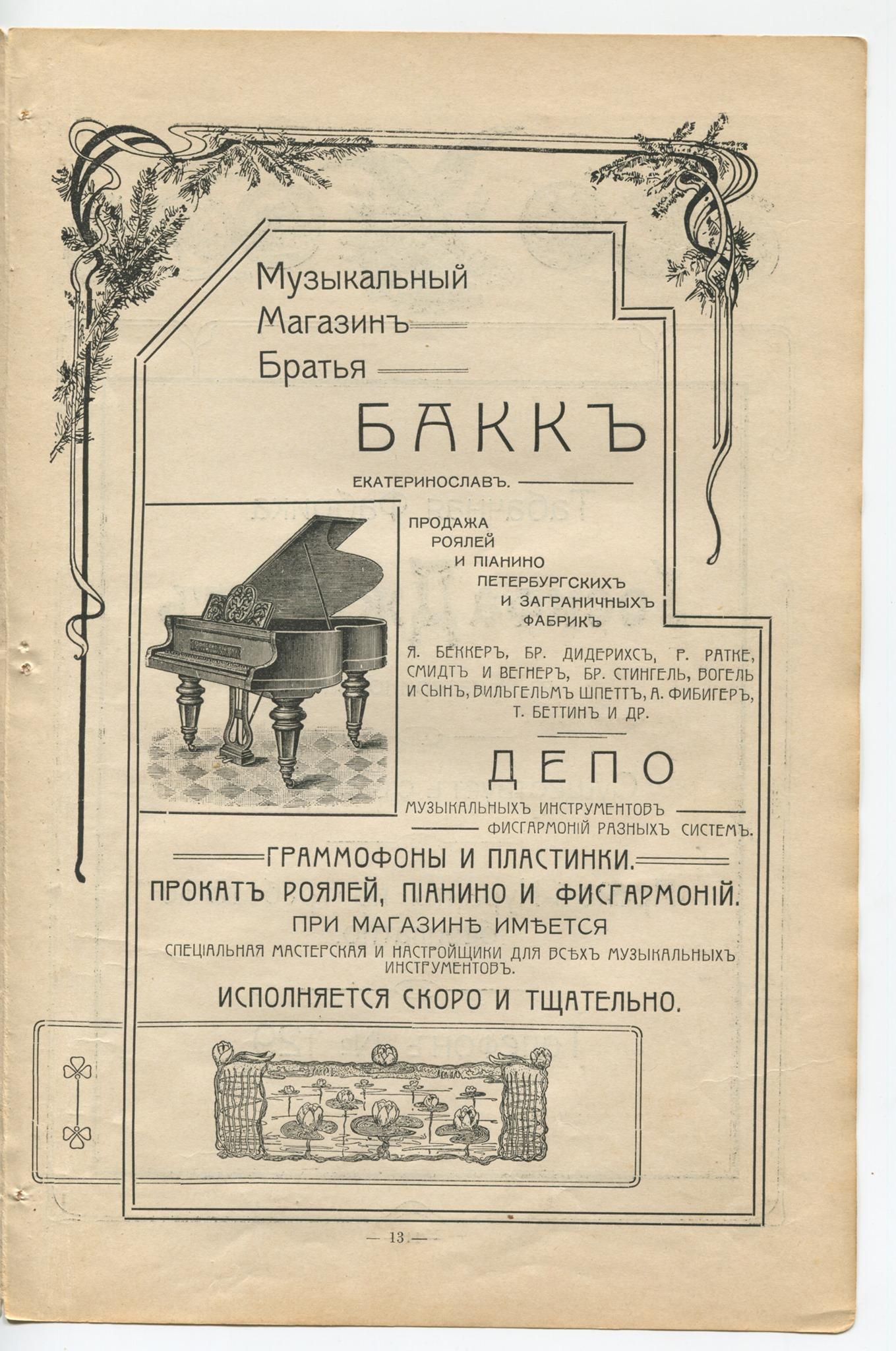 Документ на пианино/ фото: fb Музея истории Днепра