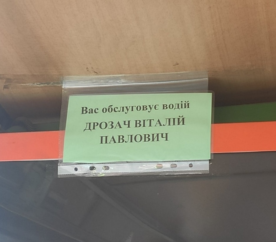Казнить нельзя помиловать: в маршрутках Днепра повесили именные таблички водителей