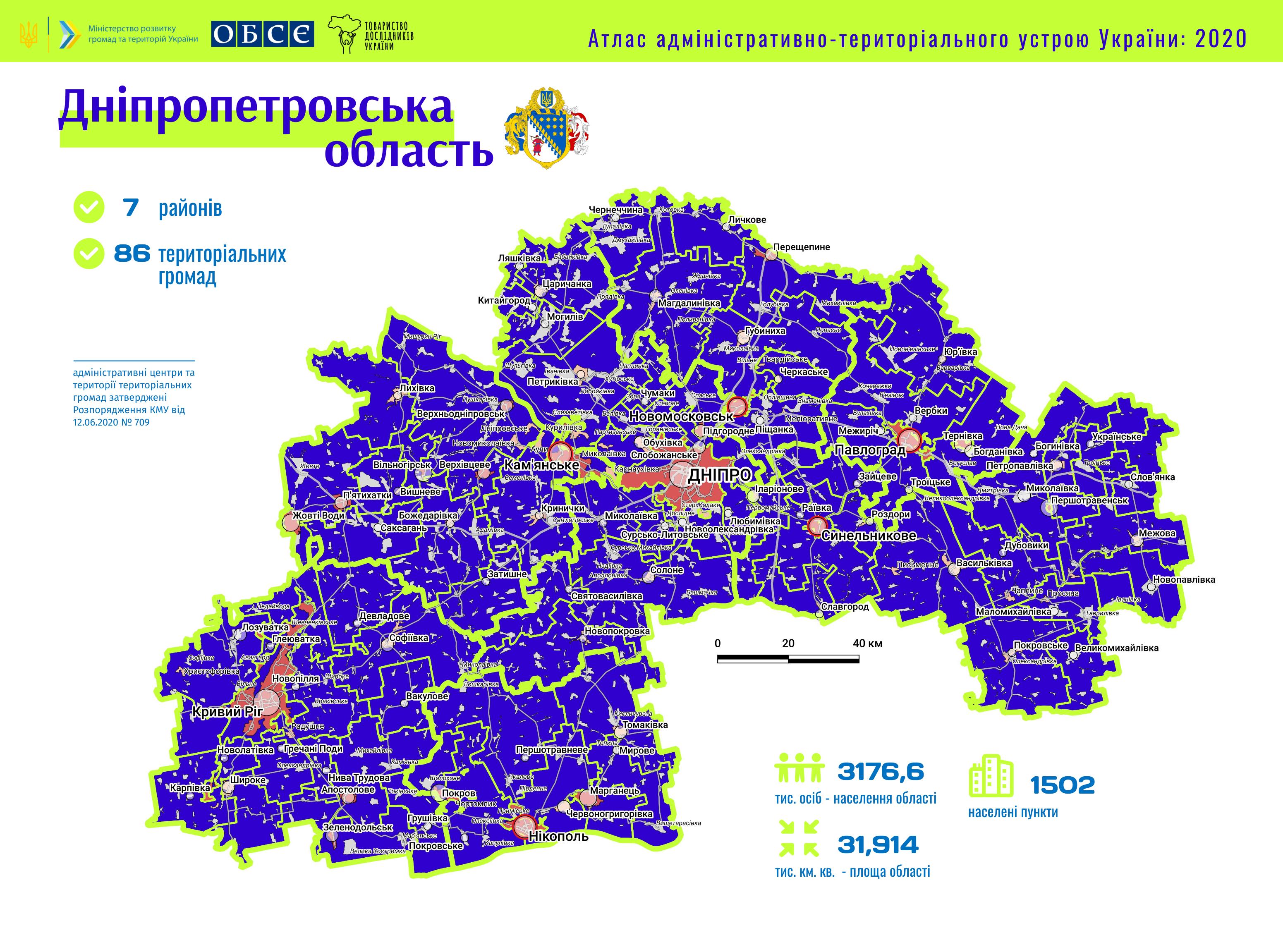 Новое деление Днепропетровской области / фото: atu.decentralization.gov.ua