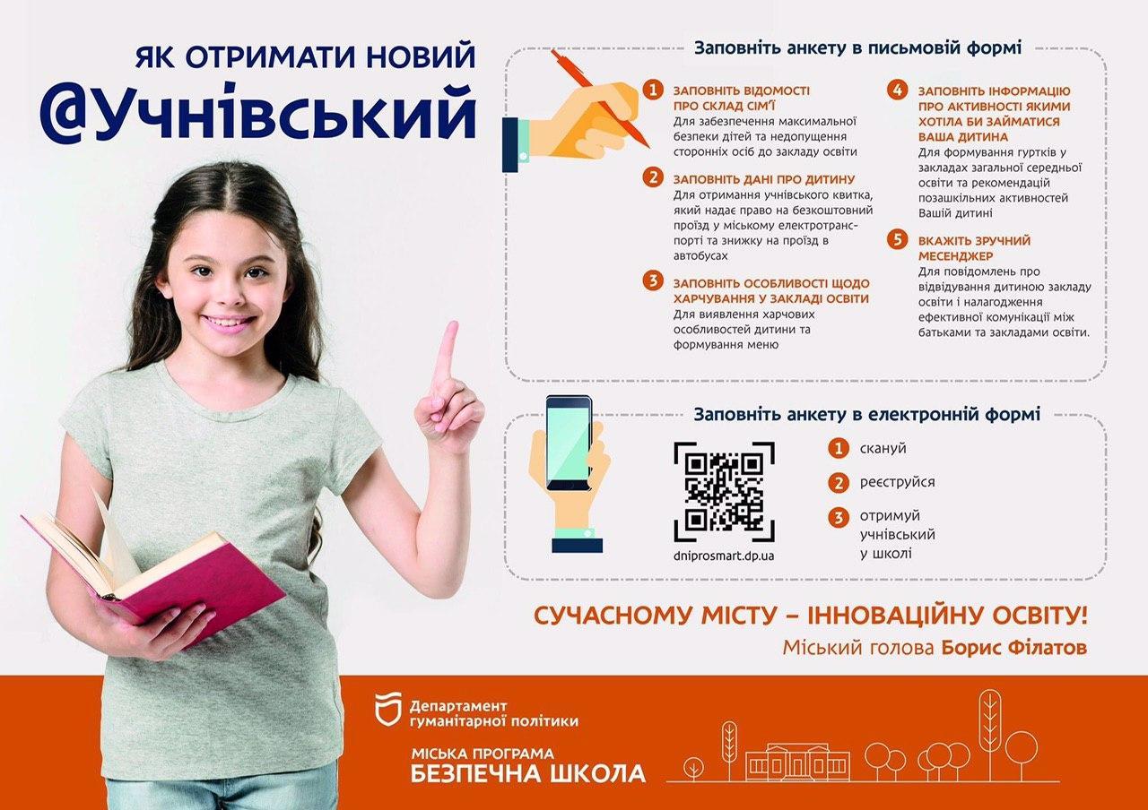 Инструкция как получить ученический билет / фото: департамент гуманитарной политики