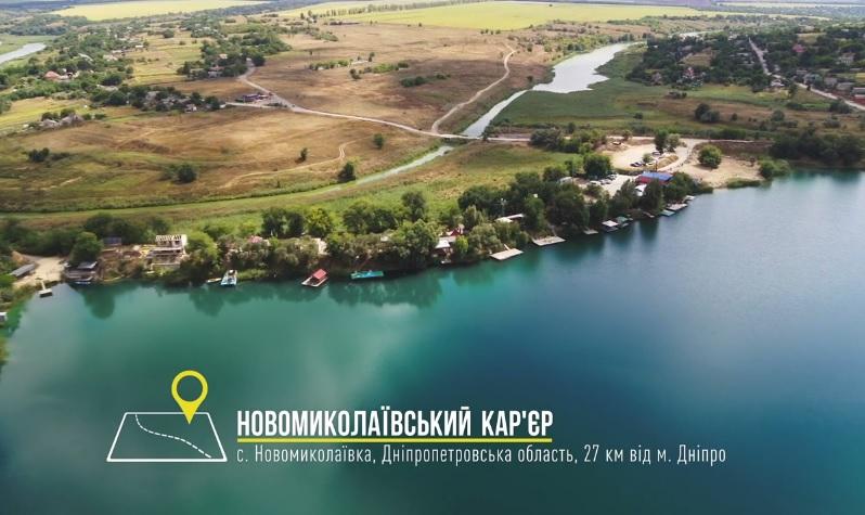 Новониколаевский карьер / фото: Ле маршрутка